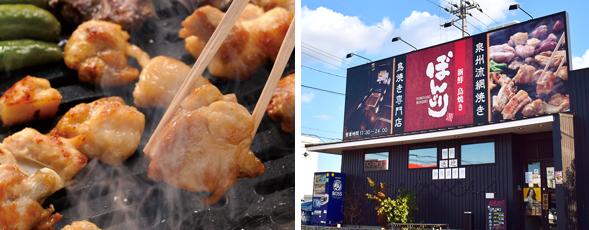 大阪で飲食店のメニュー・販促物の制作は「おいしいデザイン.com」 新鮮鳥焼き ぼんじり 網焼きとお店の外観