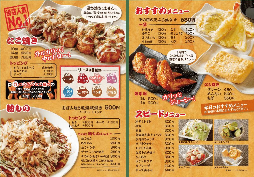 大阪で飲食店のメニュー・販促物の制作は「おいしいデザイン.com」 たこ海賊九条店メニュー
