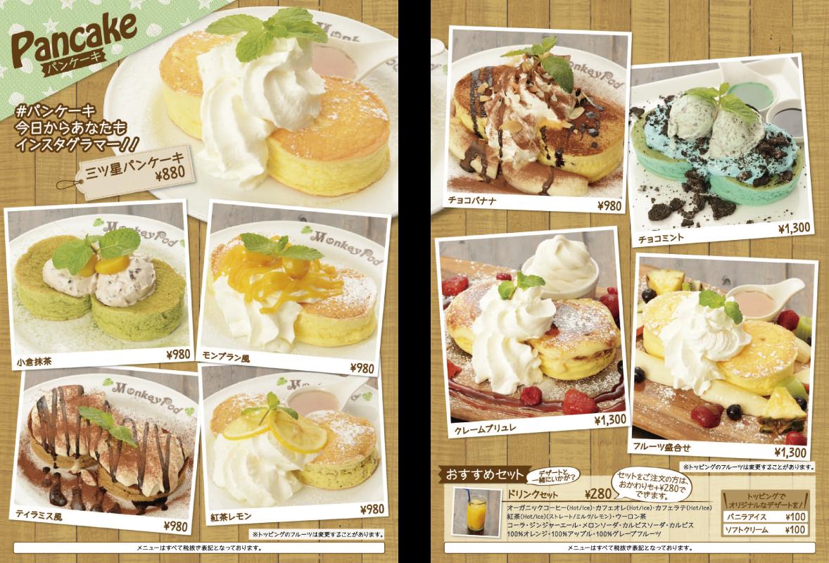大阪で飲食店のメニュー・販促物の制作は「おいしいデザイン.com」 モンキーポッドメニュー表
