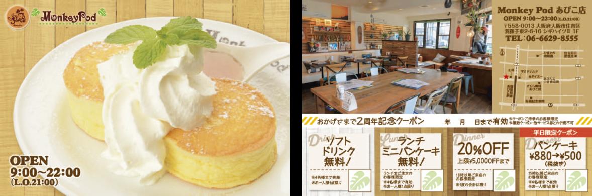 大阪で飲食店のメニュー・販促物の制作は「おいしいデザイン.com」 モンキーポッドチラシ