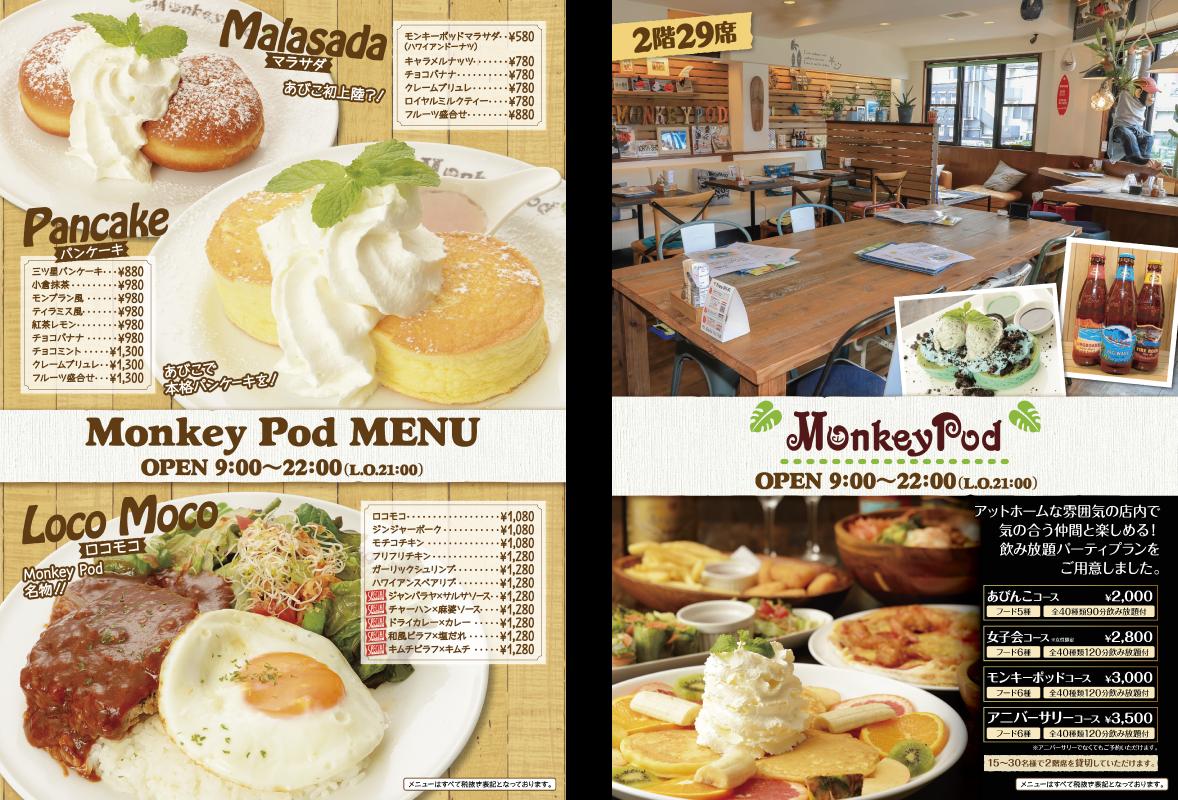大阪で飲食店のメニュー・販促物の制作は「おいしいデザイン.com」 モンキーポッド店頭用ポスター2種