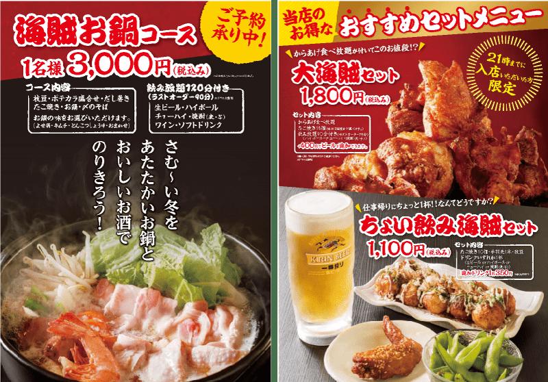 大阪で飲食店のメニュー・販促物の制作は「おいしいデザイン.com」 たこ海賊九条店店頭ポスター2種