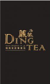 大阪で飲食店のメニュー・販促物の制作は「おいしいデザイン.com」 Dingtea メニュー