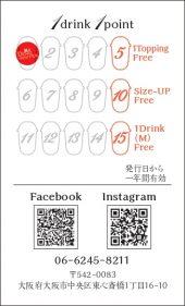 大阪で飲食店のメニュー・販促物の制作は「おいしいデザイン.com」 Dingtea ポイントカード