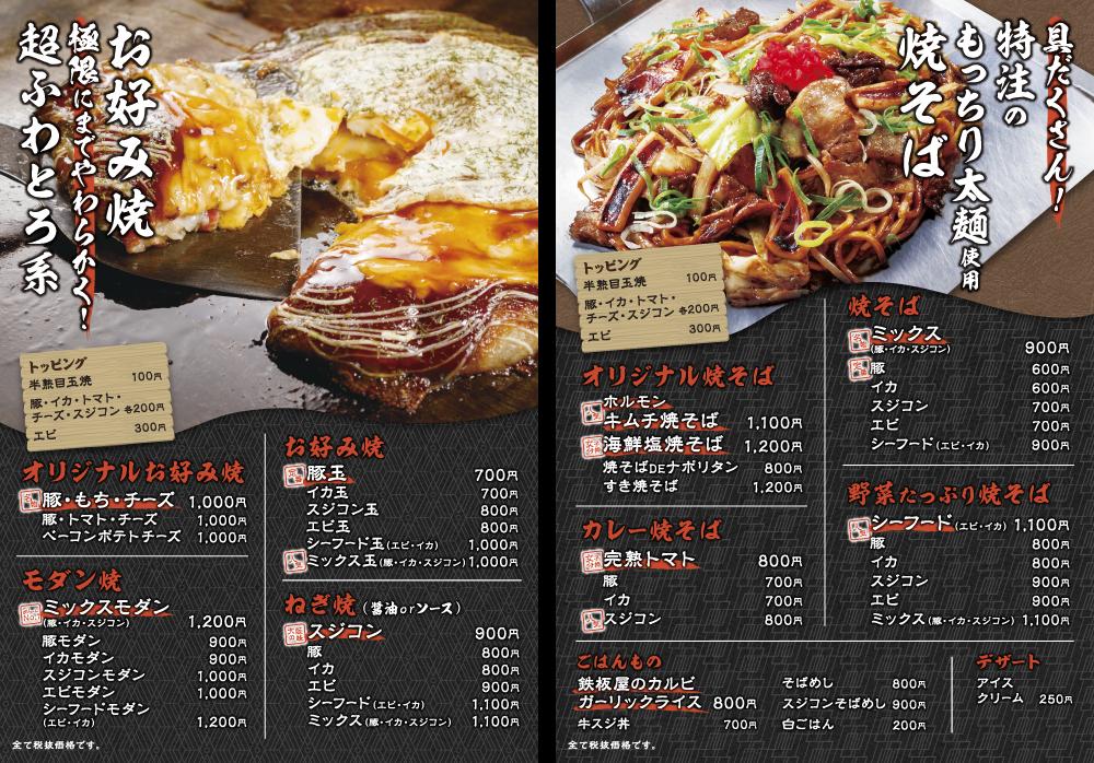大阪で飲食店のメニュー・販促物の制作は「おいしいデザイン.com」 お好み焼じんべえ メニュー