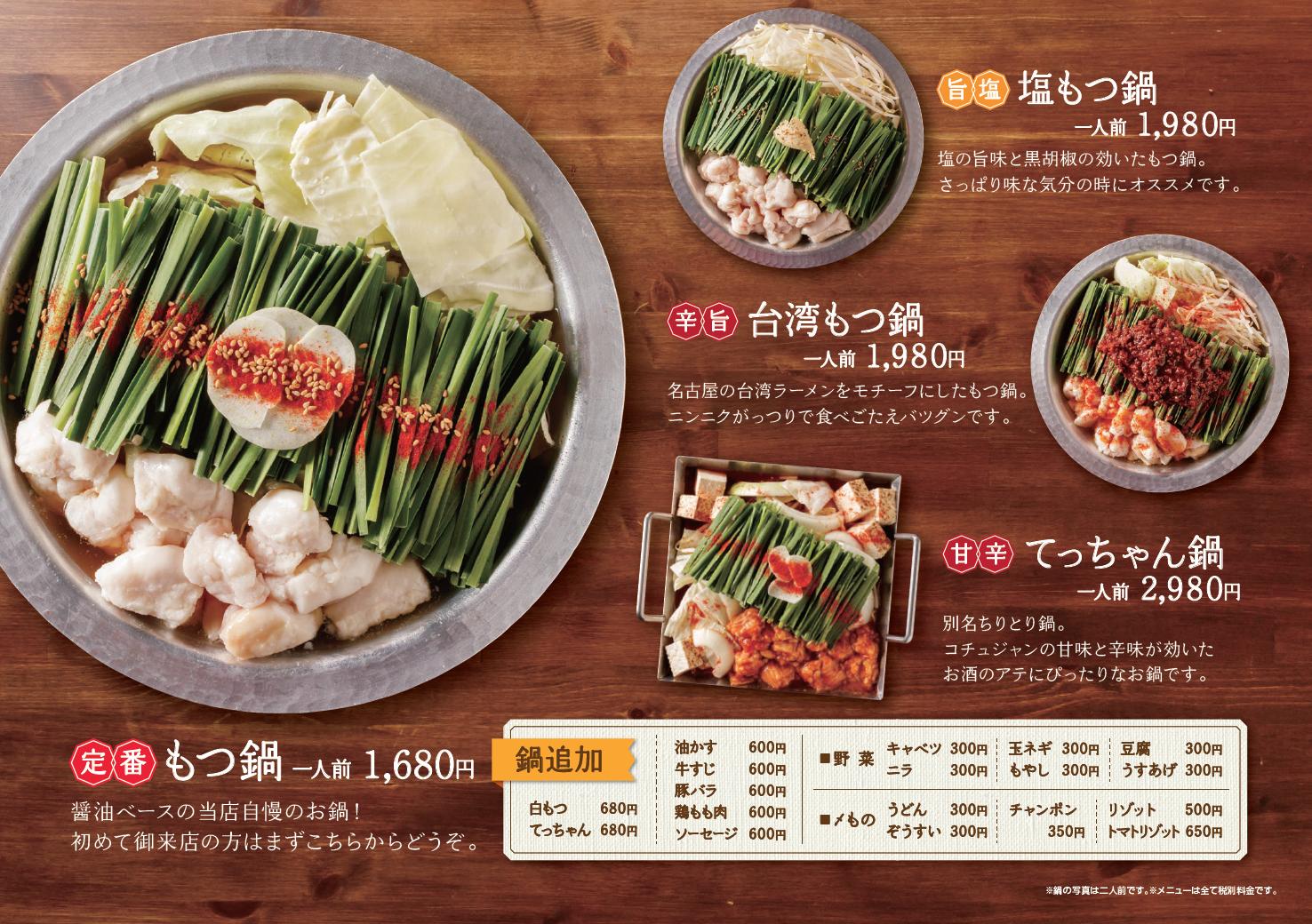 大阪で飲食店のメニュー・販促物の制作は「おいしいデザイン.com」 もつ鍋のむら上本町店メニュー 表