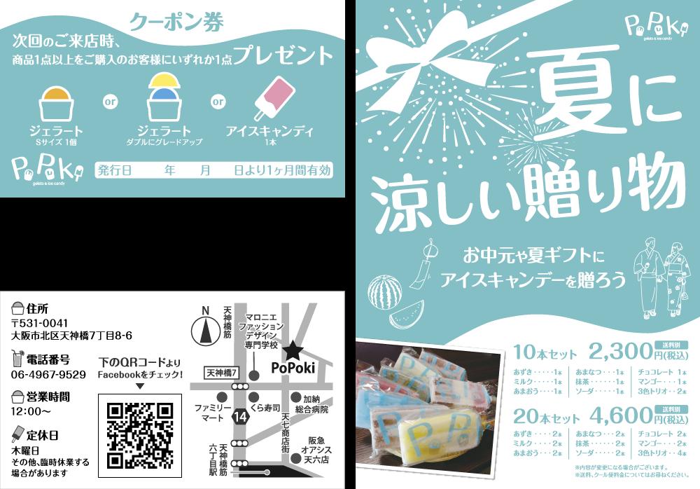 大阪で飲食店のメニュー・販促物の制作は「おいしいデザイン.com」 PoPoki クーポン券