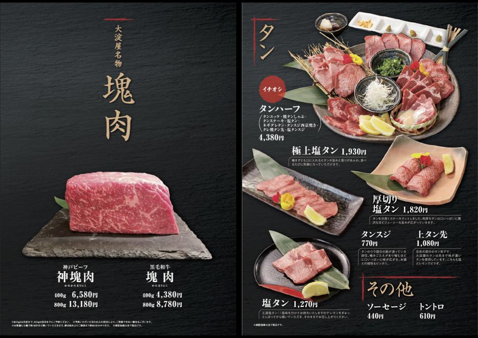 大阪で飲食店のメニュー・販促物の制作は「おいしいデザイン.com」 炭火焼肉 大淀屋 メニュー