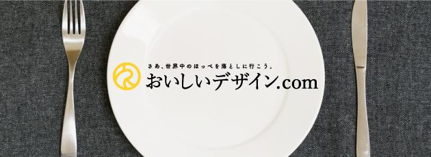 大阪で飲食店のメニュー・販促物の制作は「おいしいデザイン.com」 アイディアで解決する提案力