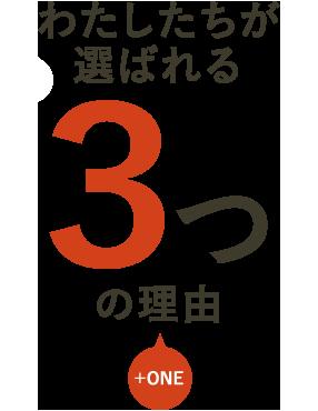 大阪で飲食店のメニュー・販促物の制作は「おいしいデザイン.com」 わたしたちが選ばれる 3つの理由 +ONE