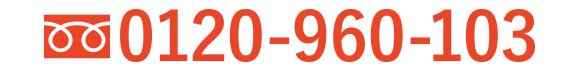 大阪で飲食店のメニュー・販促物の制作は「おいしいデザイン.com」 お問い合わせ電話番号 0120-960-103